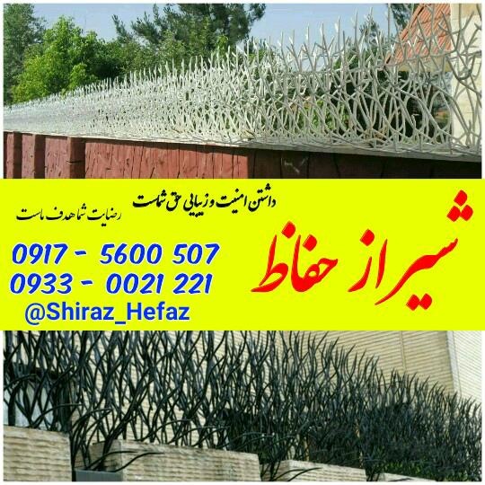 حفاظ بوته ای شیراز