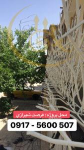 حفاظ بوته ای پروژه فرصت شیرازی